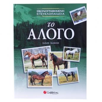 Το Άλογο - Εικονογραφημένη Εγκυκλοπαίδεια