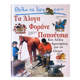 Why Horses Wear Shoes? - Greek Book for Children