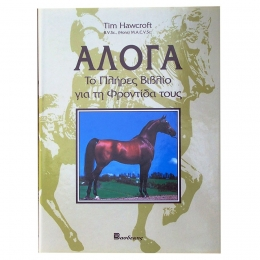 Aloga - Horses - Greek Book
