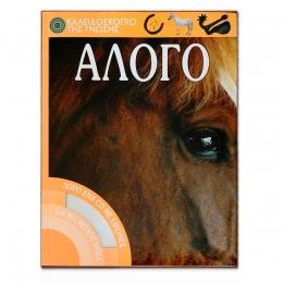 Alogo - Horse - Book + CD + Poster