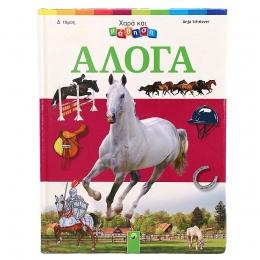 Aloga - Horses - Book for Children